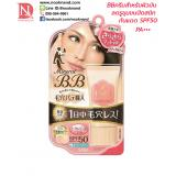 PORE PUTTY MINERAL BB CREAM NATURAL MATTE SPF50+ PA++++สำหรับผิวมัน